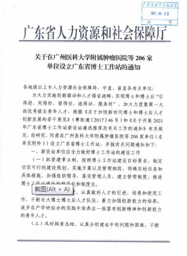 喜讯:我校获批设立广东省博士工作站
